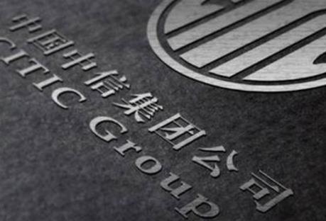 【分立咨询】中信网络有限公司分立(顾问)项目