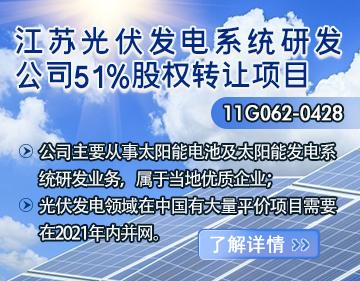 江苏光伏发电系统研发公司转让项目 51%股权转让11G062-0428