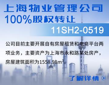 物业管理|上海物业管理公司转让项目 100%股权转让11SH2-0519